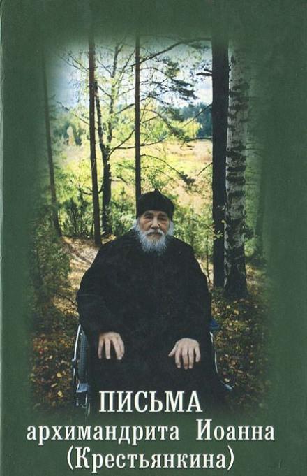 Письма архимандрита Иоанна Крестьянкина