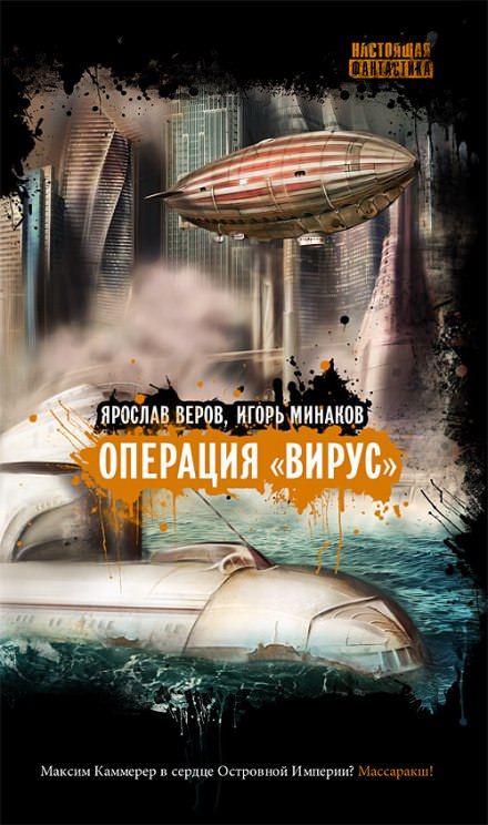 """Операция """"Вирус"""" - Игорь Минаков, Ярослав Веров"""