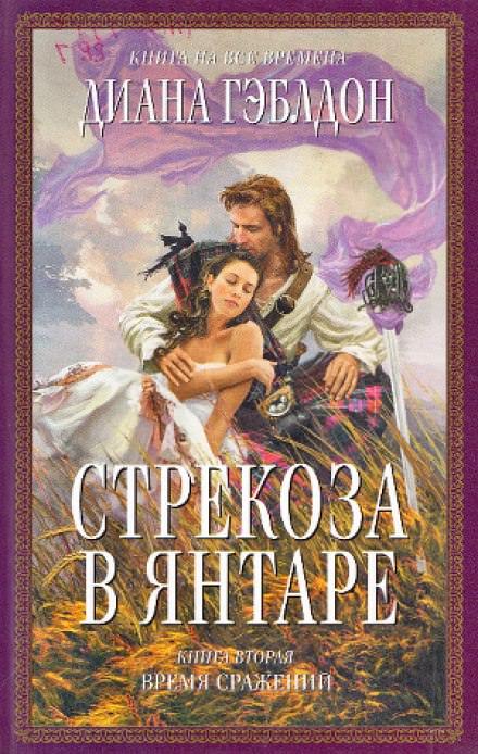 Аудиокнига Стрекоза в янтаре. Книга 2