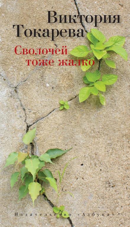 Сволочей тоже жалко - Виктория Токарева