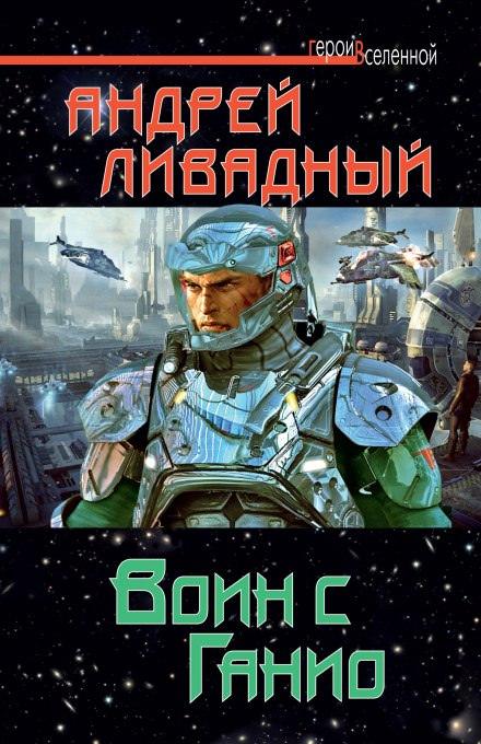 Воин с Ганио - Андрей Ливадный