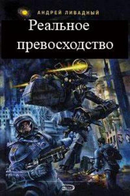 Реальное превосходство - Андрей Ливадный