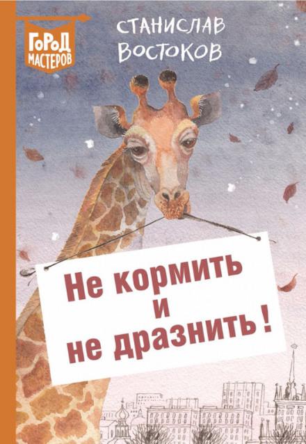 Не кормить и не дразнить! - Станислав Востоков