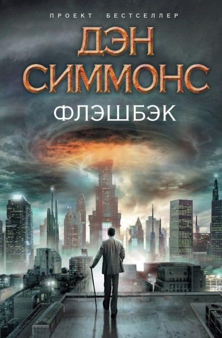 Флэшбэк - Дэн Симмонс