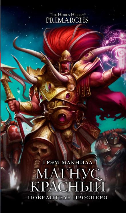 Скачать аудиокнигу Магнус Красный: Повелитель Просперо