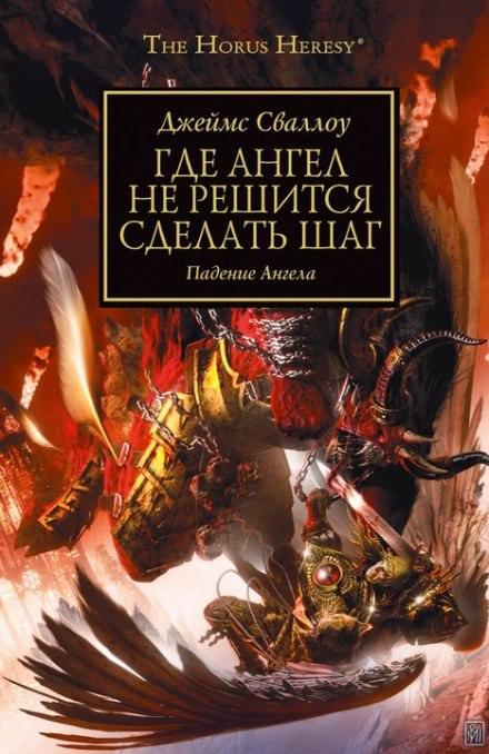 Ангел Экстерминатус - Грэм МакНилл