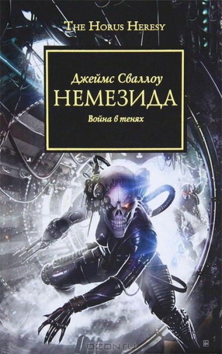 Немезида - Джеймс Сваллоу