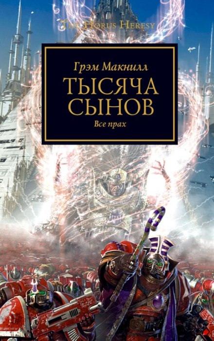 Тысяча Сынов - Грэм МакНилл
