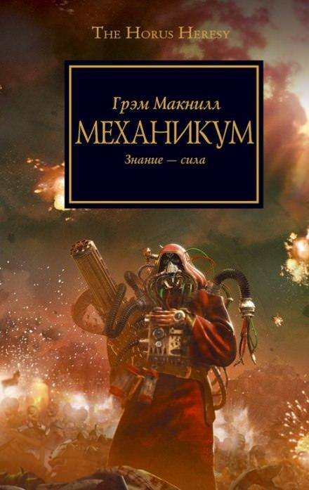 Механикум - Грэм МакНилл