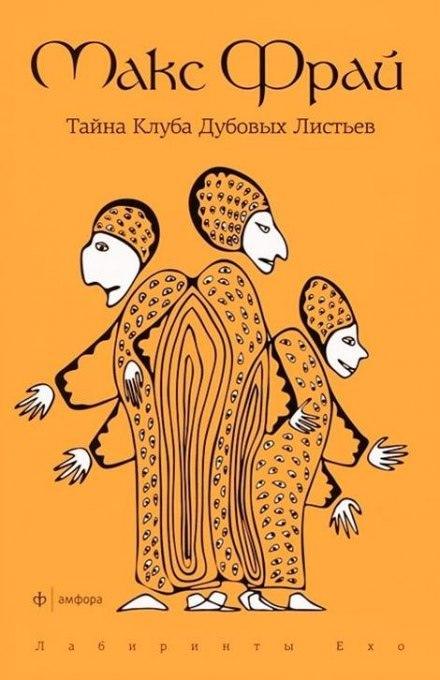 Аудиокнига Тайна Клуба Дубовых Листьев