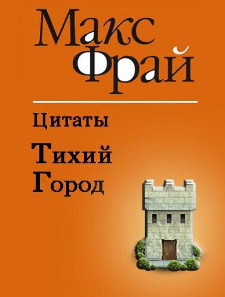Тихий Город - Макс Фрай
