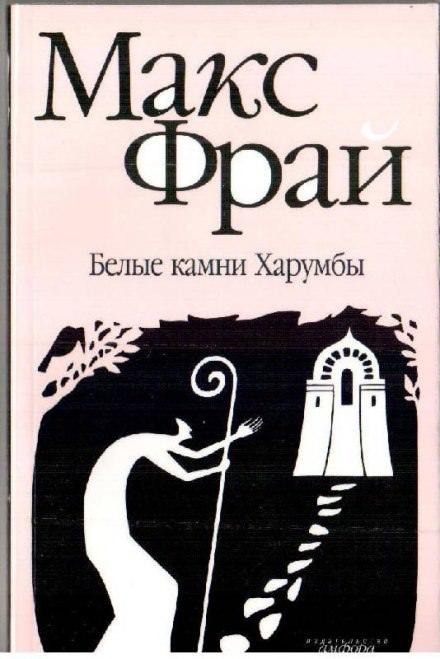 Белые камни Харумбы - Макс Фрай