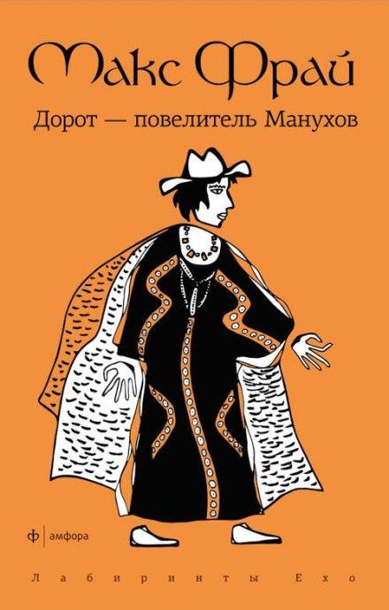 Дорот - повелитель Манухов - Макс Фрай