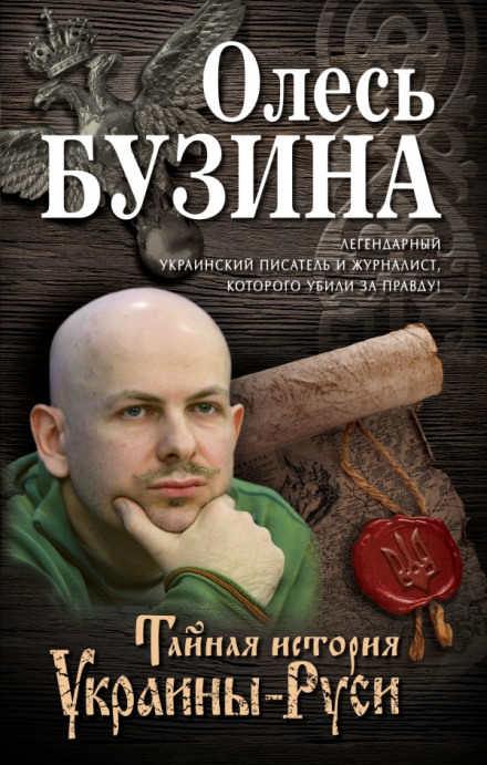 Скачать аудиокнигу Тайная история Украины-Руси