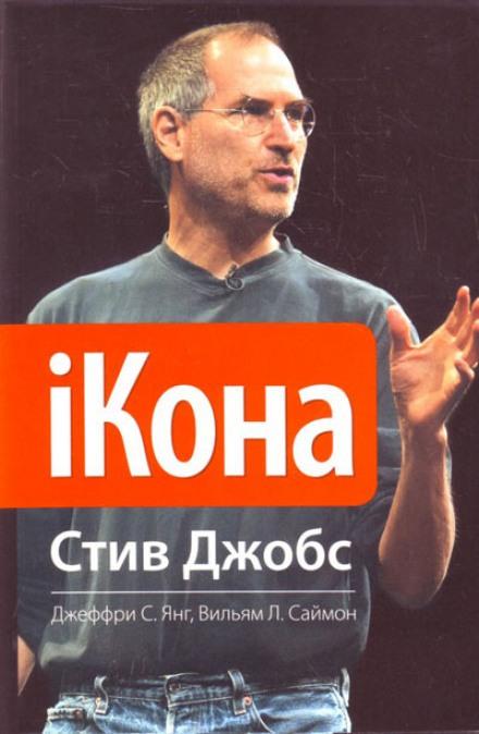 Скачать аудиокнигу iКона. Стив Джобс