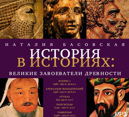 Скачать аудиокнигу Великие завоеватели древности