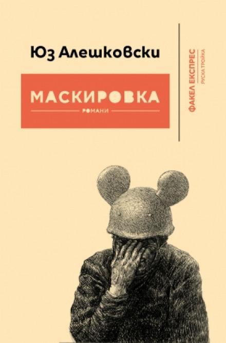 Аудиокнига Маскировка