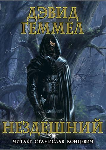 Нездешний - Дэвид Геммел