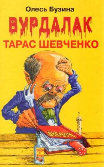 Вурдалак Тарас Шевченко - Олесь Бузина