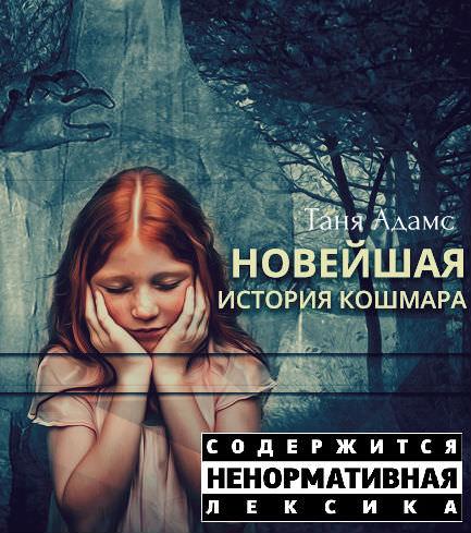 Аудиокнига Новейшая история кошмара