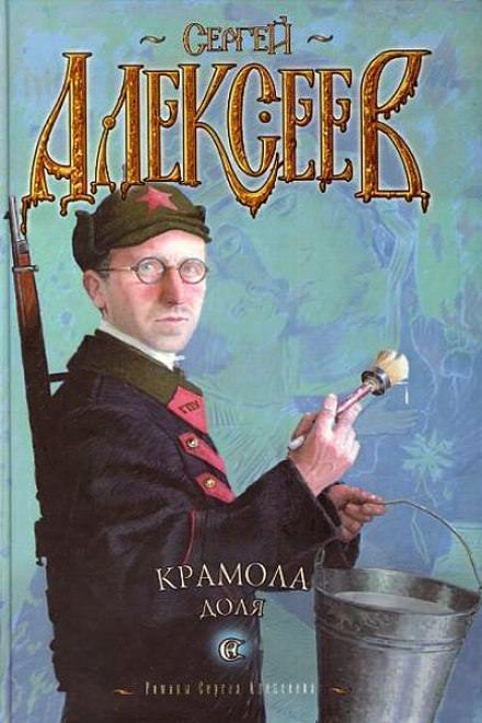 Скачать аудиокнигу Крамола. Доля