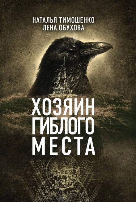 Хозяин гиблого места - Лена Обухова, Наталья Тимошенко