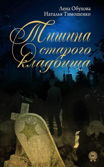 Тишина старого кладбища - Лена Обухова, Наталья Тимошенко
