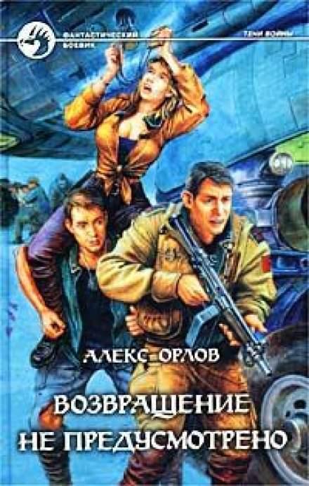 Возвращение не предусмотрено - Алекс Орлов