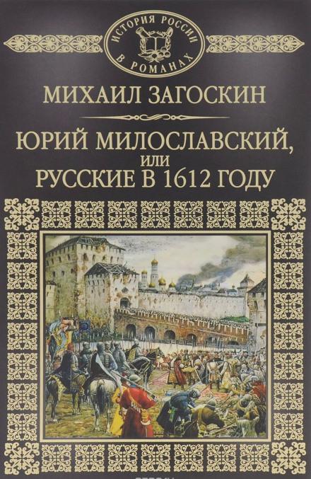 Скачать аудиокнигу Юрий Милославский, или Русские в 1612 году
