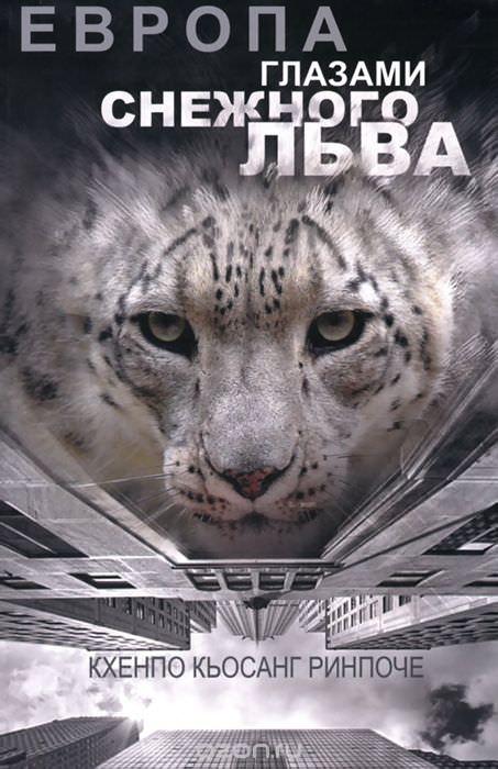 Скачать аудиокнигу Европа глазами снежного льва