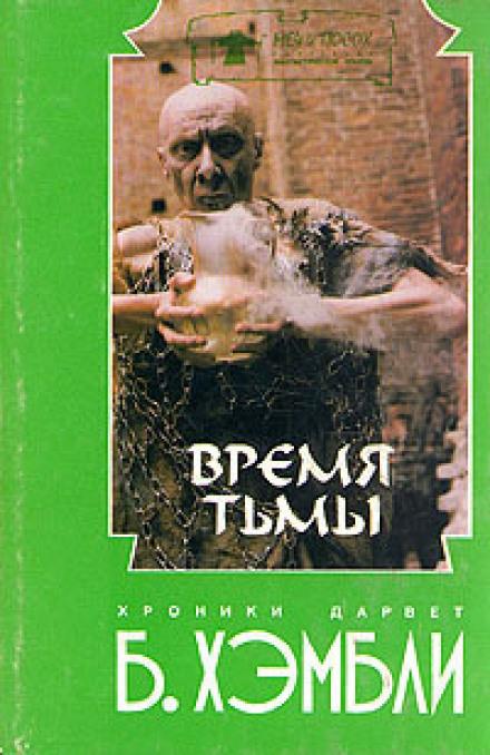 Время Тьмы - Барбара Хэмбли