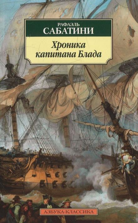 Хроника капитана Блада - Рафаэль Сабатини