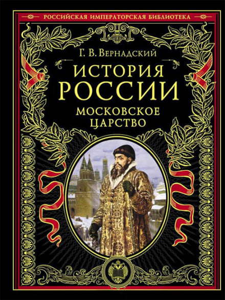 Аудиокнига Московское царство