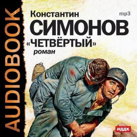Четвёртый - Константин Симонов