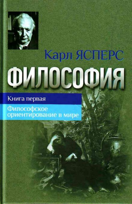 Философская вера - Карл Ясперс