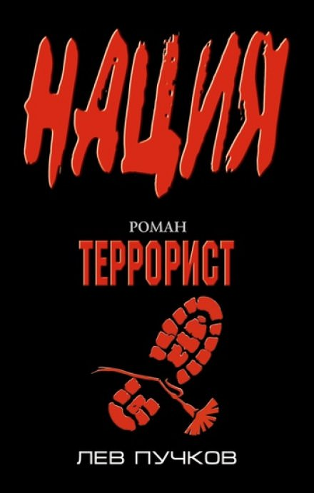 Террорист - Лев Пучков