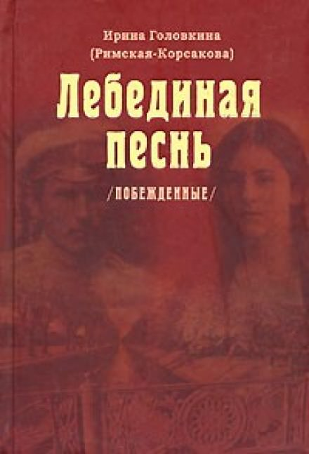 Лебединая песнь. Часть 1 - Ирина Головкина
