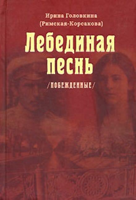 Лебединая песнь. Часть 3 - Ирина Головкина