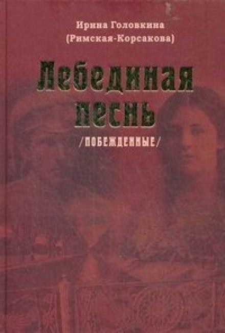 Лебединая песнь. Часть 2 - Ирина Головкина