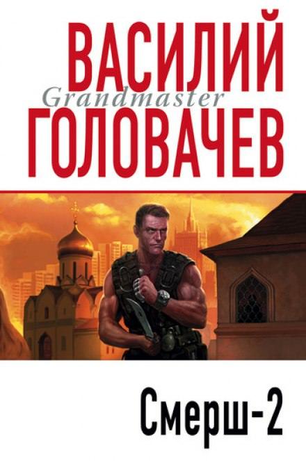 Смерш-2 - Василий Головачев
