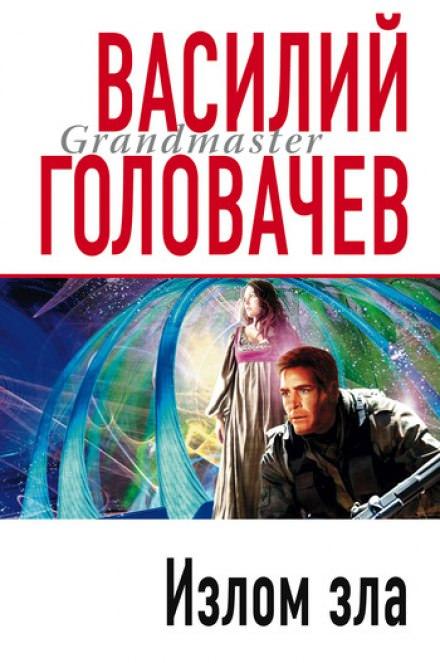 Излом зла - Василий Головачев