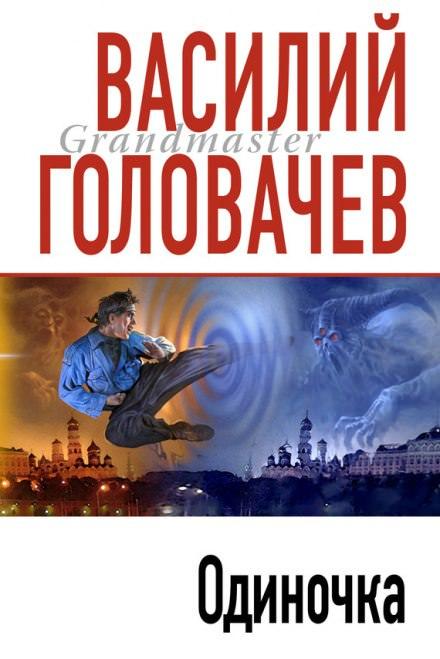 Одиночка - Василий Головачев