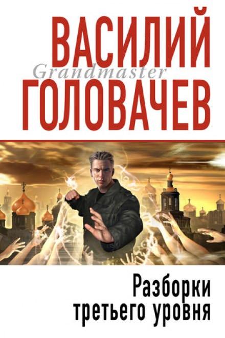 Разборки третьего уровня - Василий Головачев