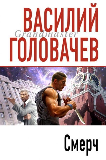 Смерч - Василий Головачев
