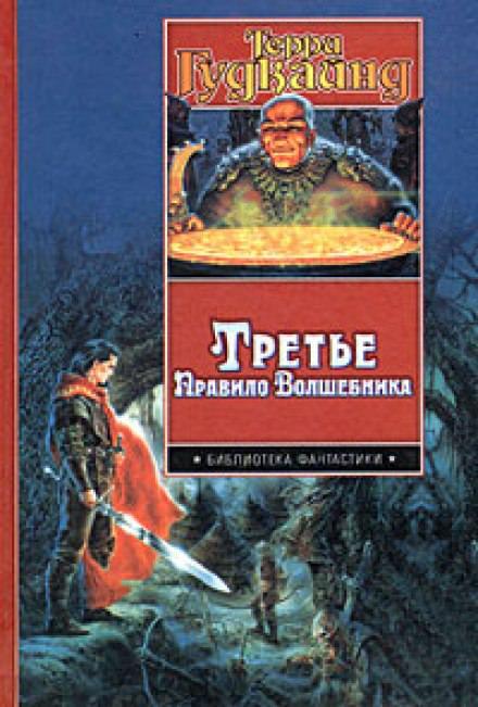 Третье правило волшебника или Защитники паствы - Терри Гудкайнд