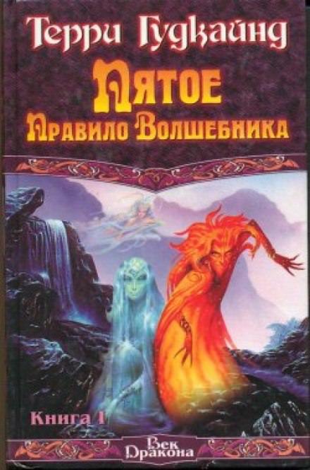 Пятое правило волшебника или Дух Огня - Терри Гудкайнд