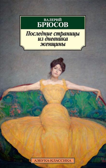 Аудиокнига Последние страницы из дневника женщины