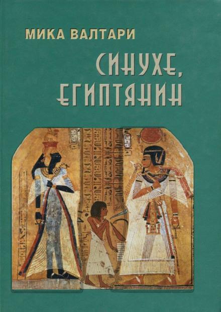 Скачать аудиокнигу Синухе, египтянин