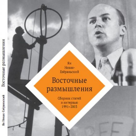 Восточные размышления - Ян Новак-Езёраньский