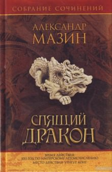 Владение - Александр Мазин
